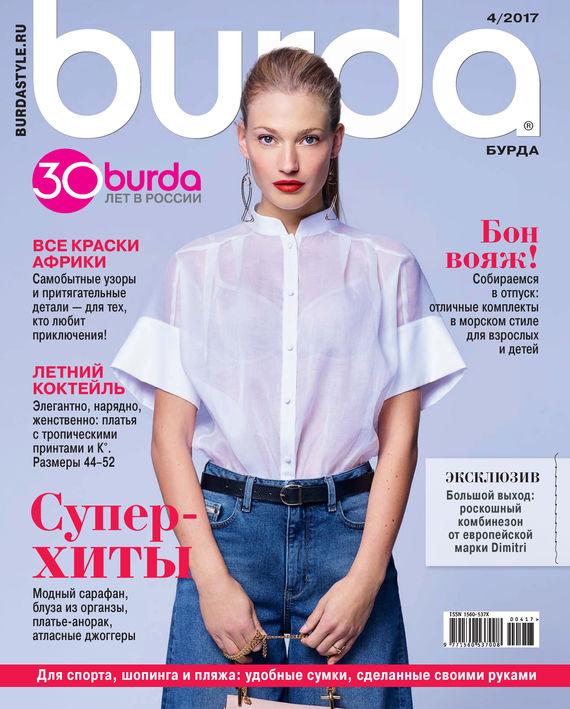 ИД «Бурда» Burda №04/2017 журнал burda купить в санкт петербурге