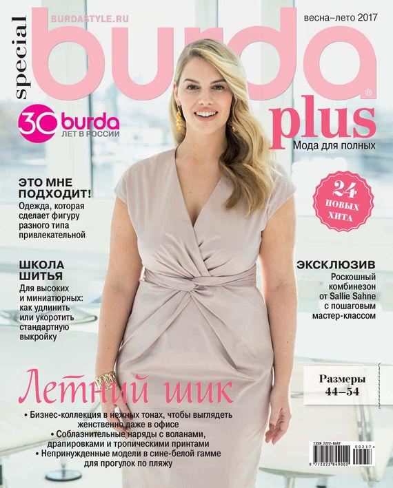 Burda Special №02/2017