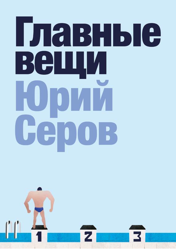 Юрий Серов Главные вещи серова м клад белой акулы