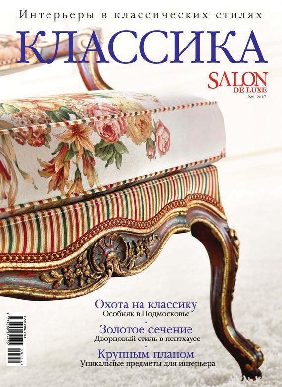 SALON de LUXE. Спецвыпуск журнала SALON-interior. №01/2017