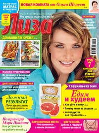 «Бурда», ИД  - Журнал «Лиза» №14/2017
