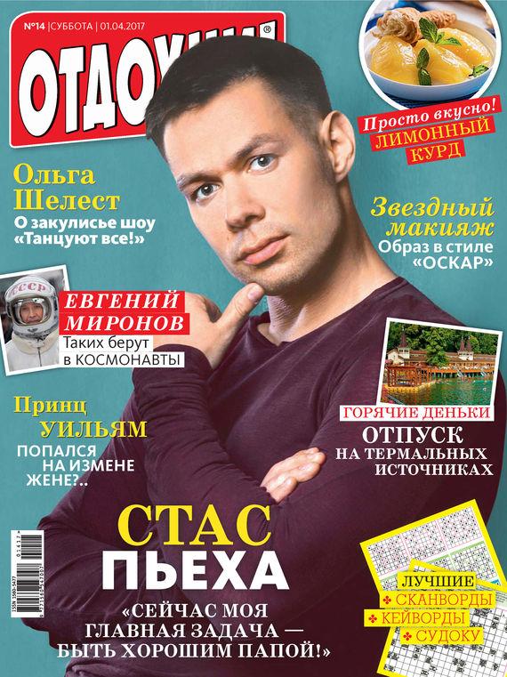 ИД «Бурда» Журнал «Отдохни!» №14/2017 ид бурда журнал новый дом 06 2015
