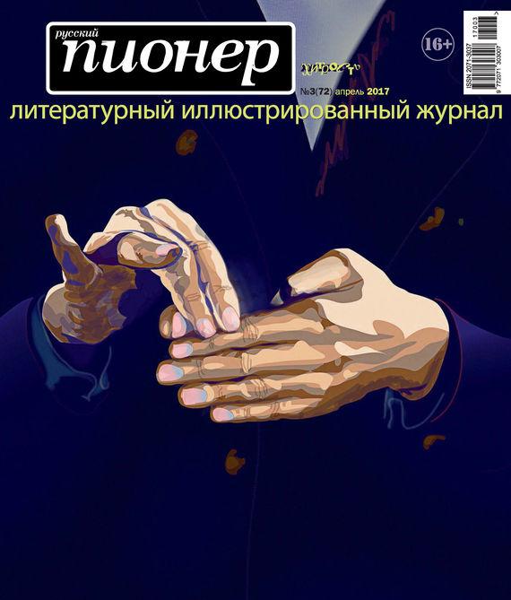 Отсутствует Русский пионер №3 (72), апрель 2017 автомагнитолу в сан петербурге пионер бизнес ц юнона