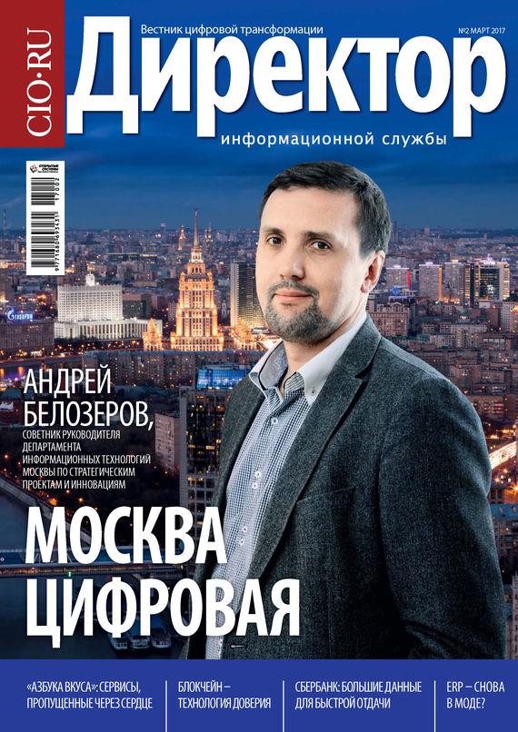 Открытые системы. Директор информационной службы №02/2017