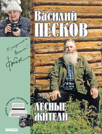 Песков, Василий  - Полное собрание сочинений. Том 23. Лесные жители