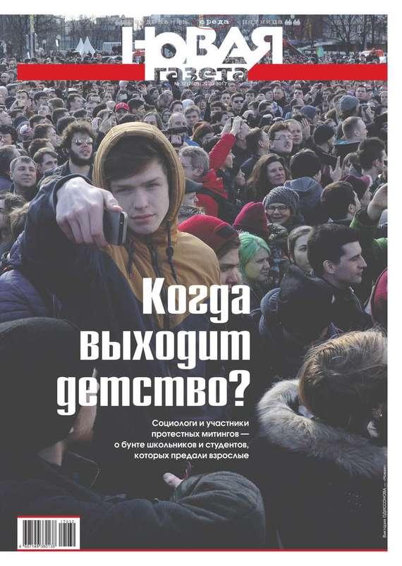 Редакция газеты Новая газета Новая Газета 32-2017