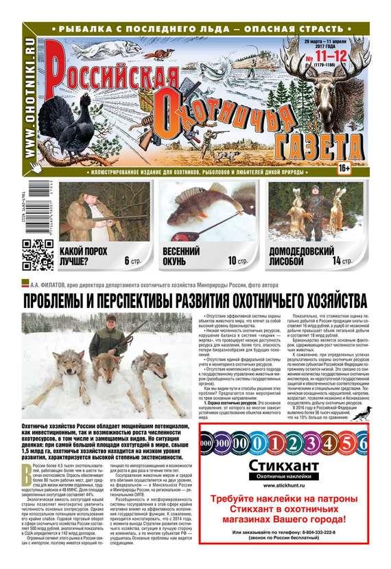 Российская Охотничья Газета 11-12-2017