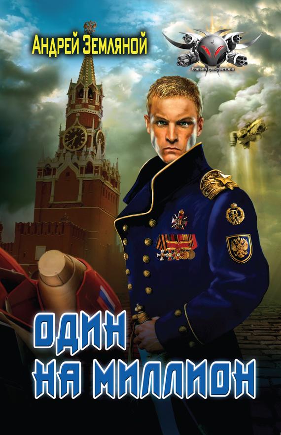 Андрей Земляной - Один на миллион
