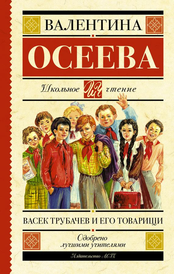 Валентина Осеева Васек Трубачев и его товарищи осеева валентина александровна рассказы