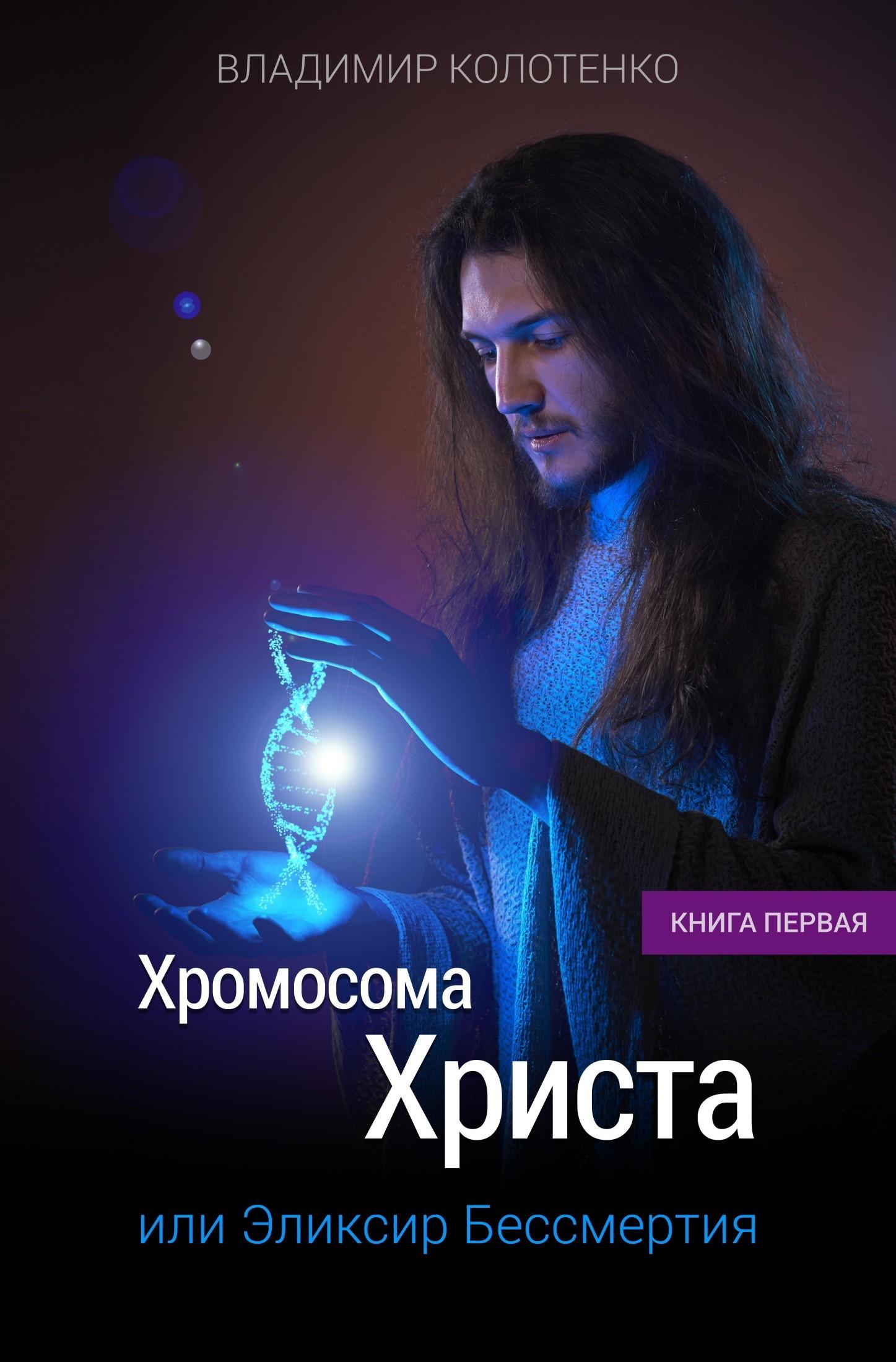 Владимир Колотенко - Хромосома Христа