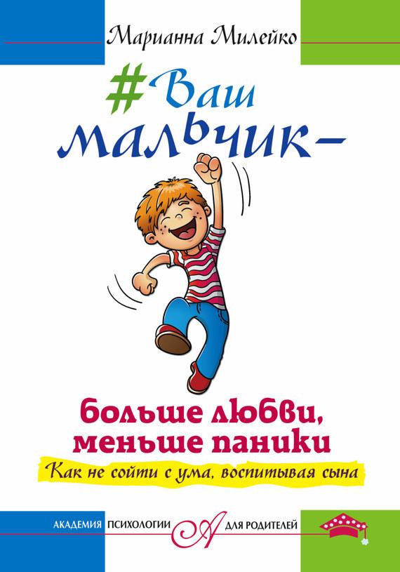 Марианна Милейко - #Ваш мальчик – больше любви, меньше паники. Как не сойти с ума, воспитывая сына