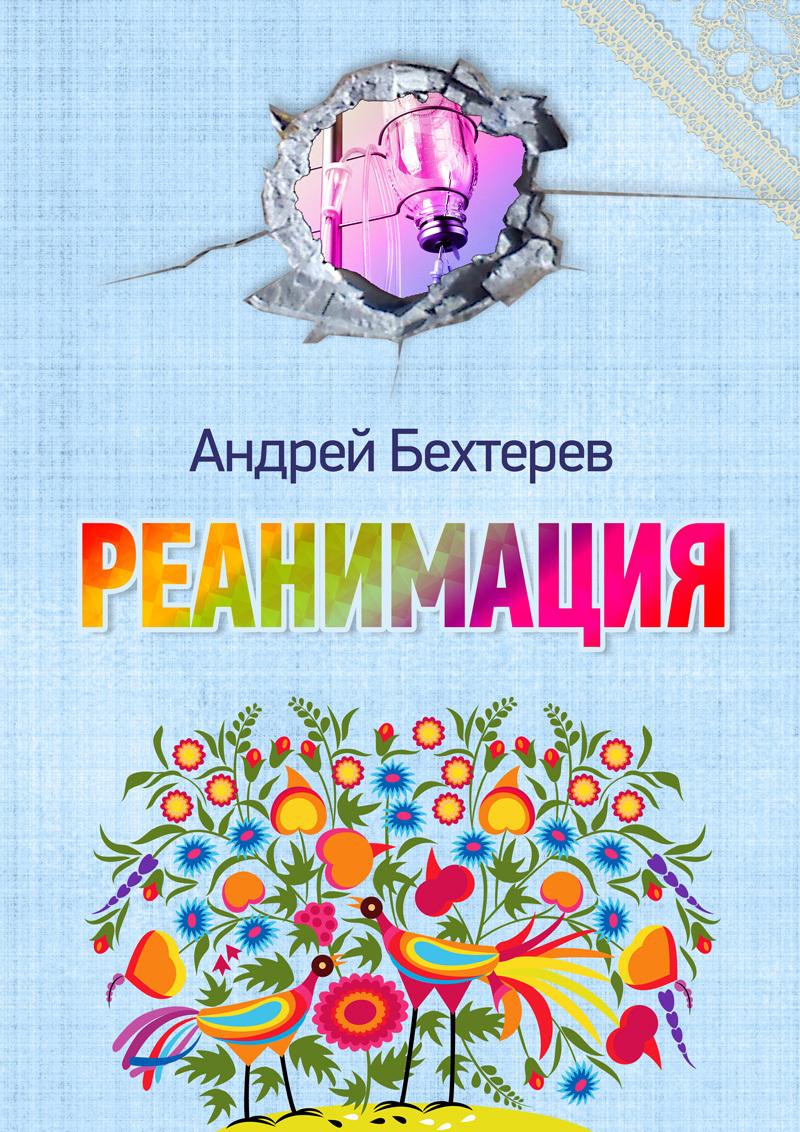 Андрей Бехтерев Реанимация wi fi роутер tp link td w8961n