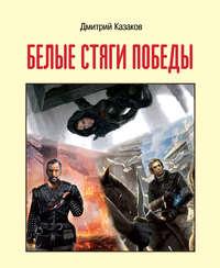 Казаков, Дмитрий  - Белые стяги победы