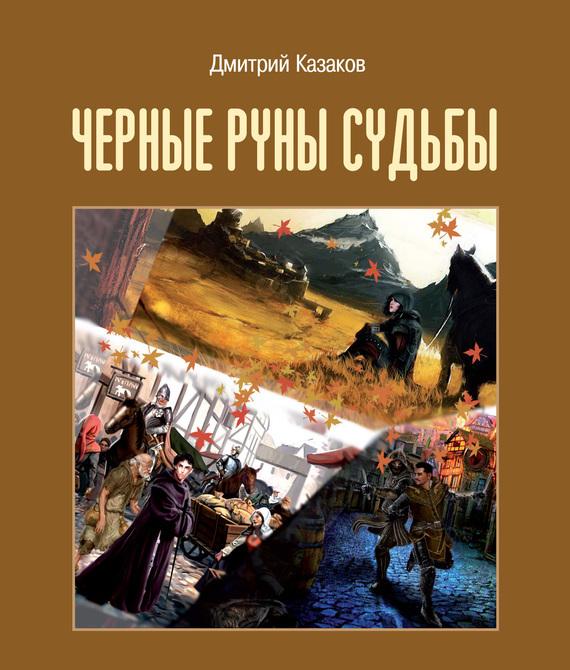 интригующее повествование в книге Дмитрий Казаков