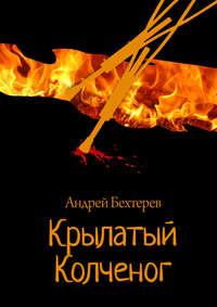 Бехтерев, Андрей  - Крылатый Колченог
