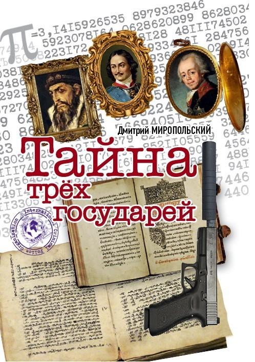 Дмитрий Миропольский Тайна трех государей gardenboy plus 400 в санкт петербурге