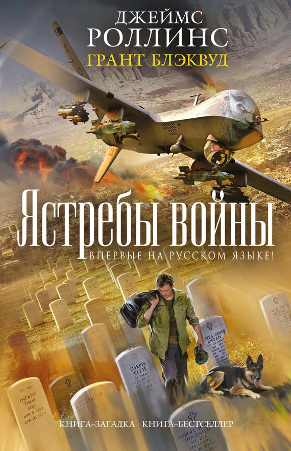 Обложка книги Ястребы войны, автор Роллинс, Джеймс