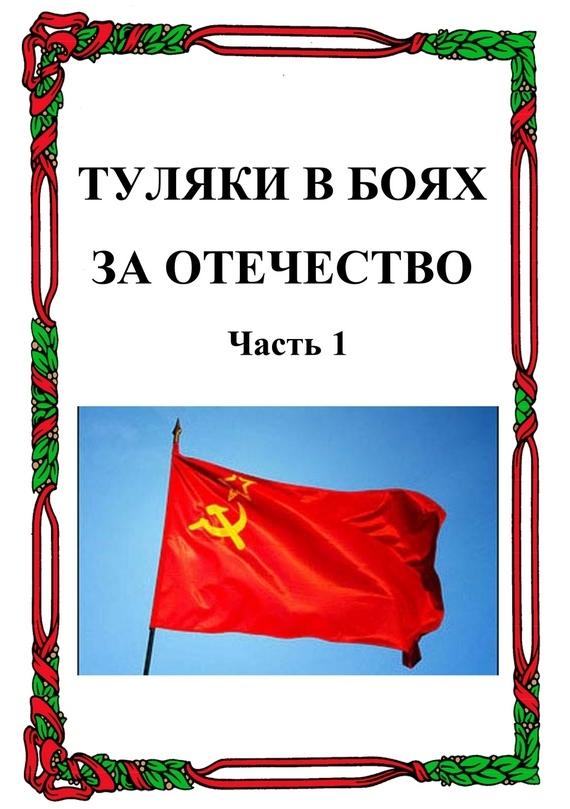 Александр Лепехин - Туляки в боях за Отечество. Часть 1