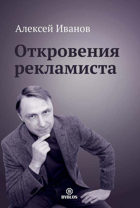 Алексей Иванов Откровения рекламиста сто лучших интервью журнала эксквайр