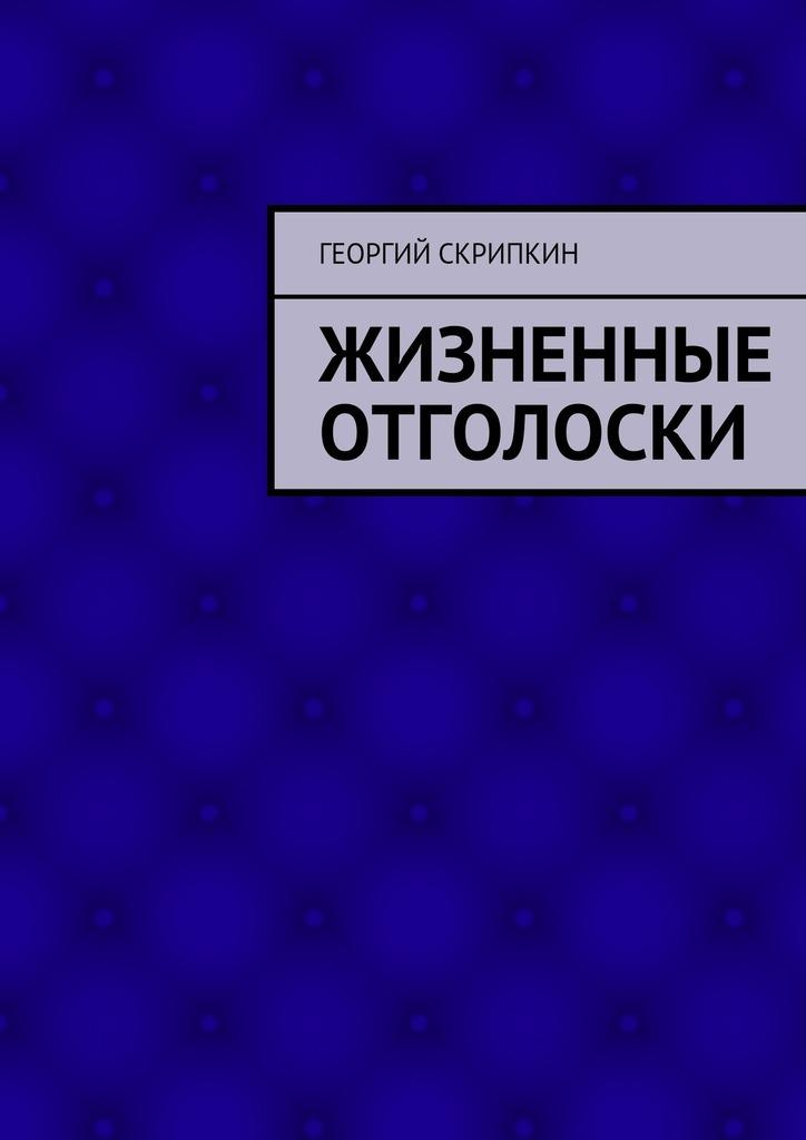 Георгий Скрипкин Жизненные отголоски таблетки лирика без предоплаты с доставкой по россии через почту