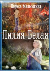 Малмыгина, Лариса  - Лилия Белая. Эпический роман