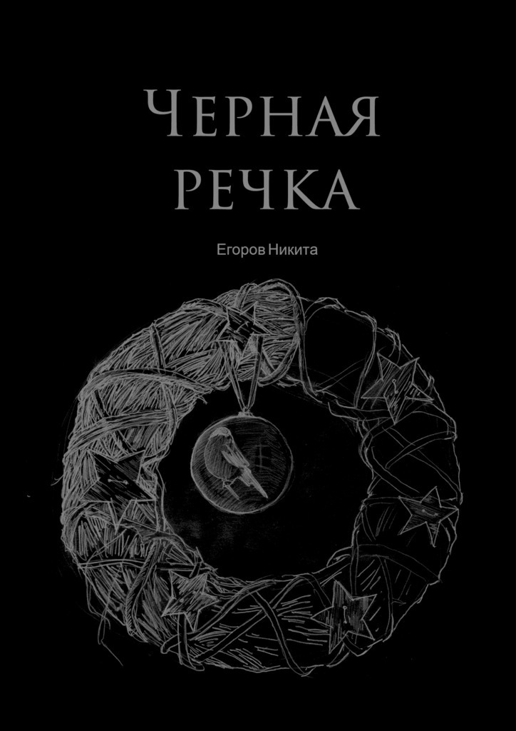 Никита Егоров Черная речка петров с крестовский елагин петровский острова невской дельты