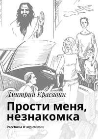 Красавин, Дмитрий  - Прости меня, незнакомка. Рассказы и зарисовки