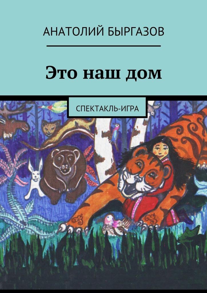 Анатолий Быргазов - Это нашдом. Спектакль-игра