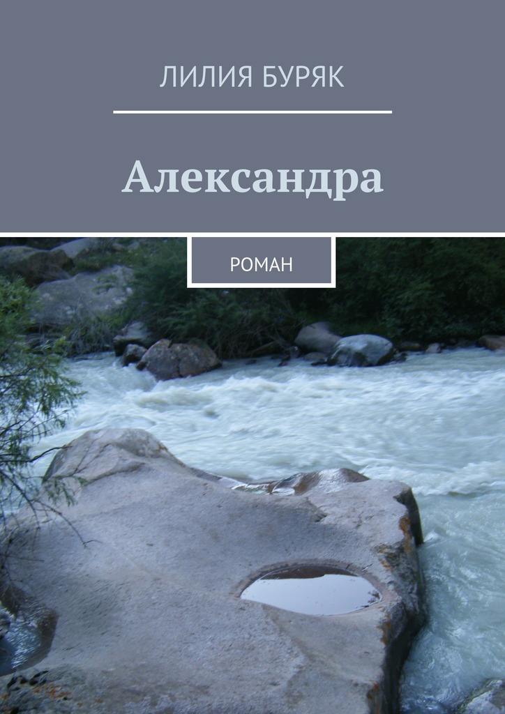 Александра. Роман