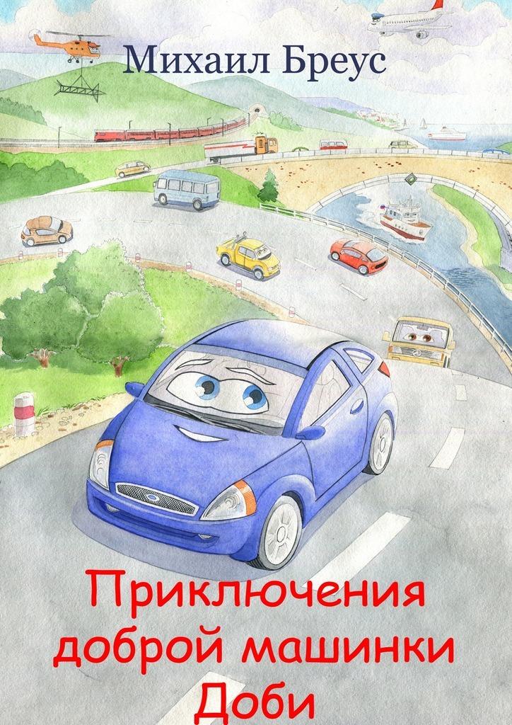 Михаил Андреевич Бреус бесплатно