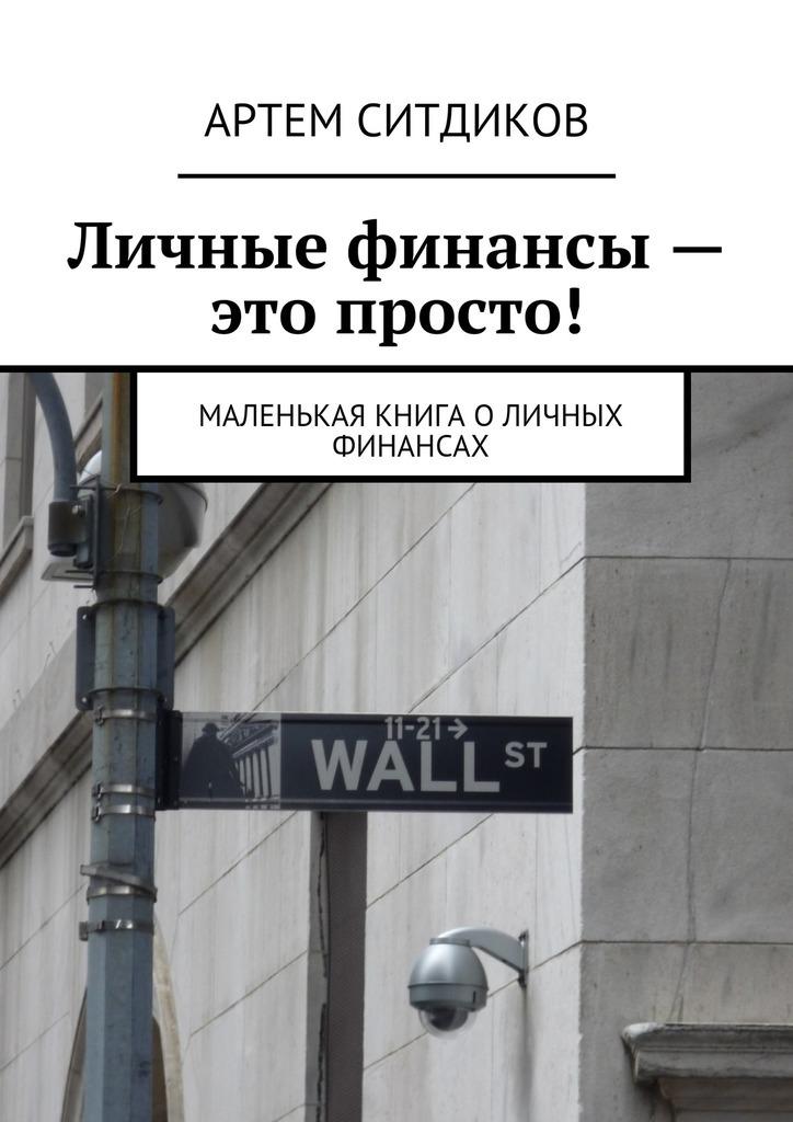 Личные финансы– это просто! Маленькая книга оличных финансах