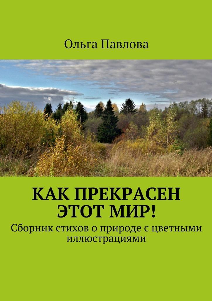Ольга Павлова бесплатно
