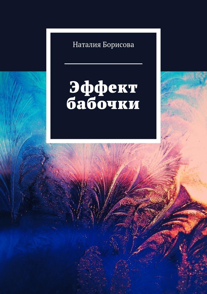 Наталия Борисова Эффект бабочки я сбил целый авиаполк мемуары финского аса