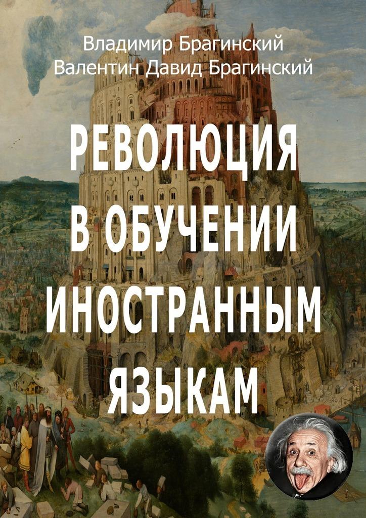 Владимир Брагинский, Валентин Давид Брагинский - Революция в обучении иностранным языкам
