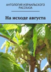 Котлярский, Марк  - На исходе августа