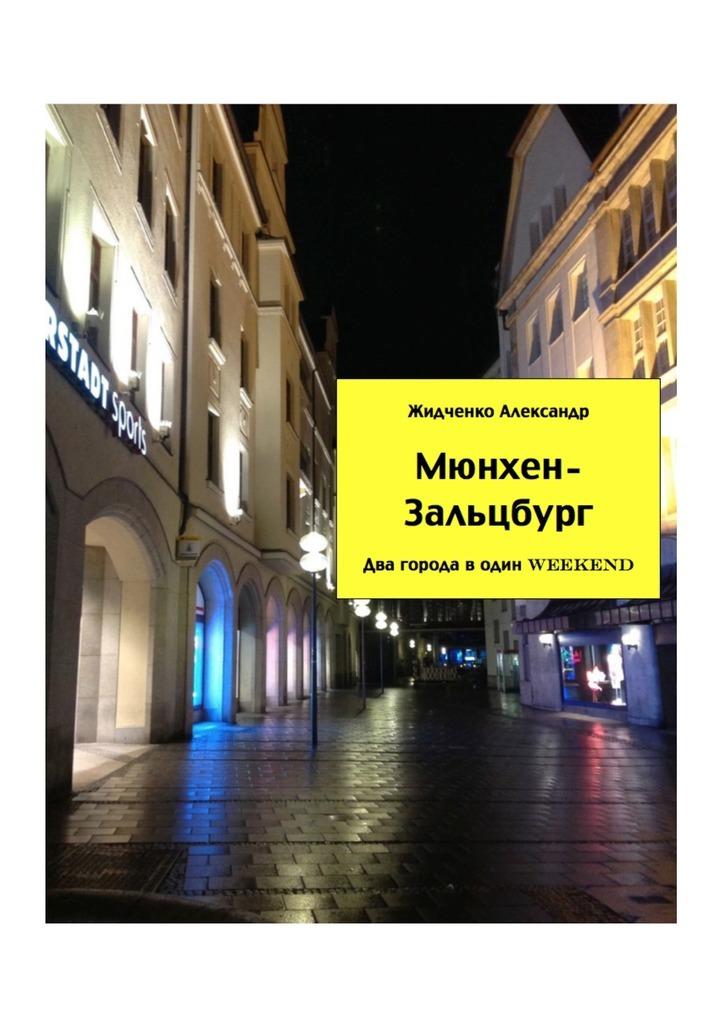 Александр Жидченко Мюнхен – Зальцбург. Экспресс-путеводитель для тех, кто экономит время message to obama