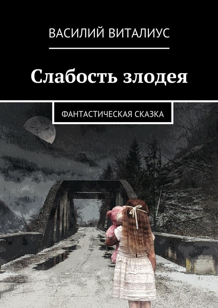 Василий Виталиус Слабость злодея. Фантастическая сказка