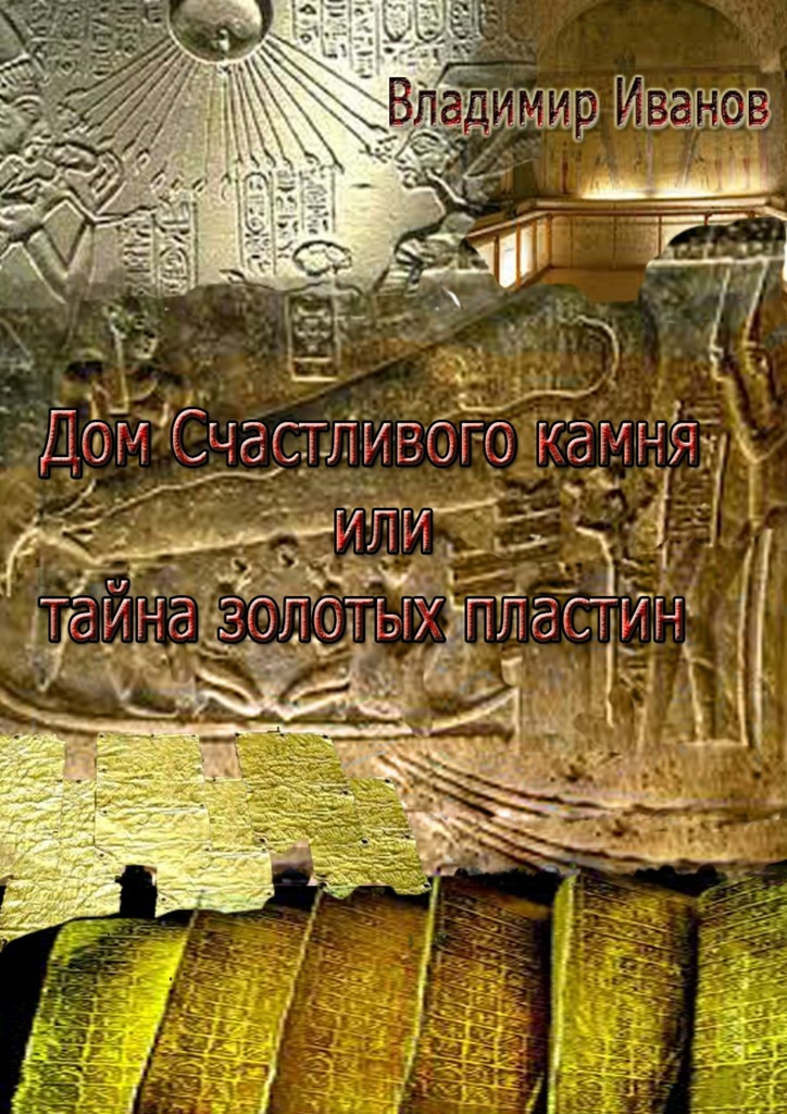 Владимир Иванов Дом Счастливого камня, или Тайна золотых пластин снт куйбышевец горы 2 дом