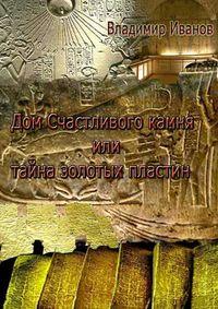 Иванов, Владимир  - Дом Счастливого камня, или Тайна золотых пластин