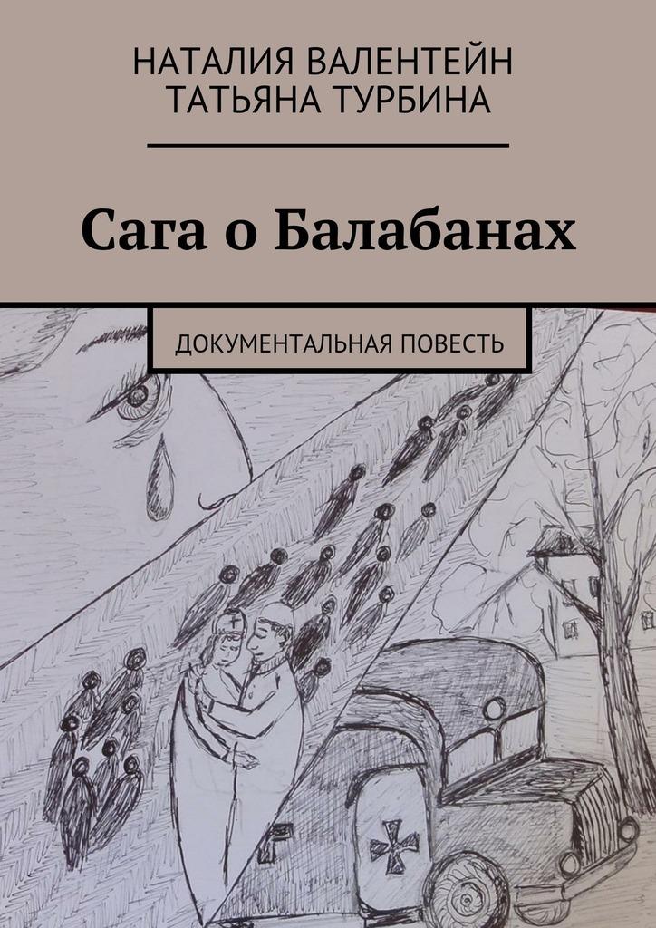 Наталия Валентейн Сага о Балабанах. Документальная повесть сага о нагасаки