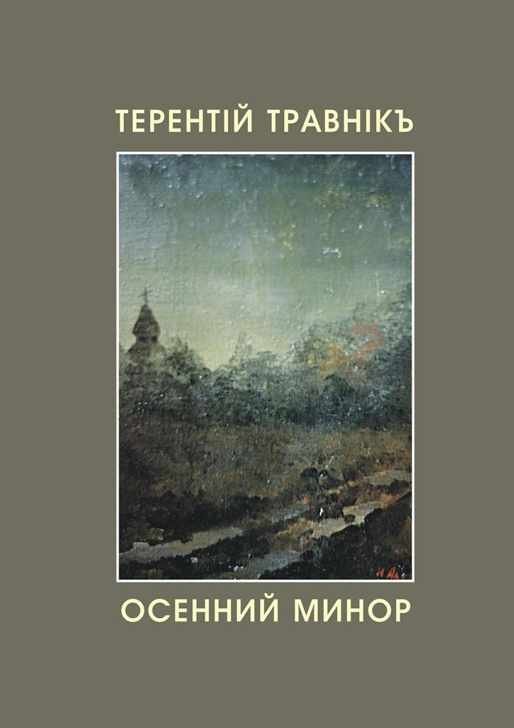 Терентiй Травнiкъ Осенний минор откровения певца и травника