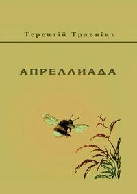 Травнiкъ, Терентiй  - Апреллиада