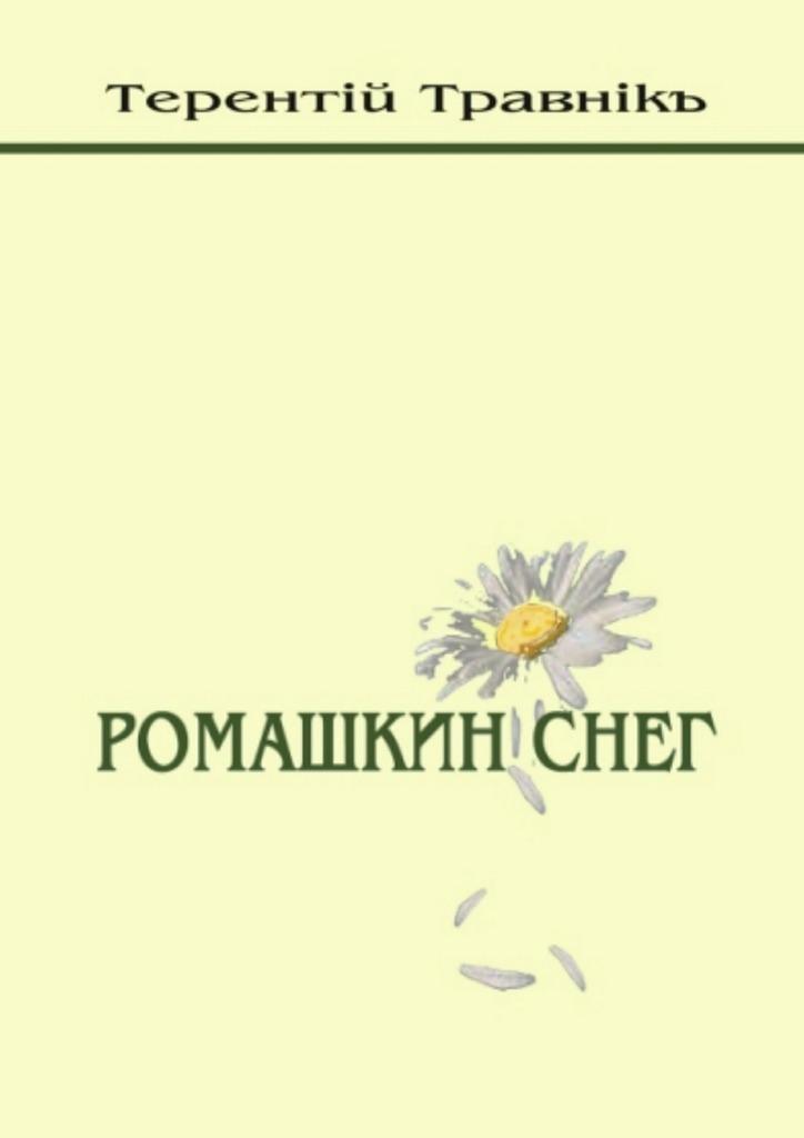 Терентiй Травнiкъ Ромашкинснег терентiй травнiкъ мгновенья осени моей стихотворения