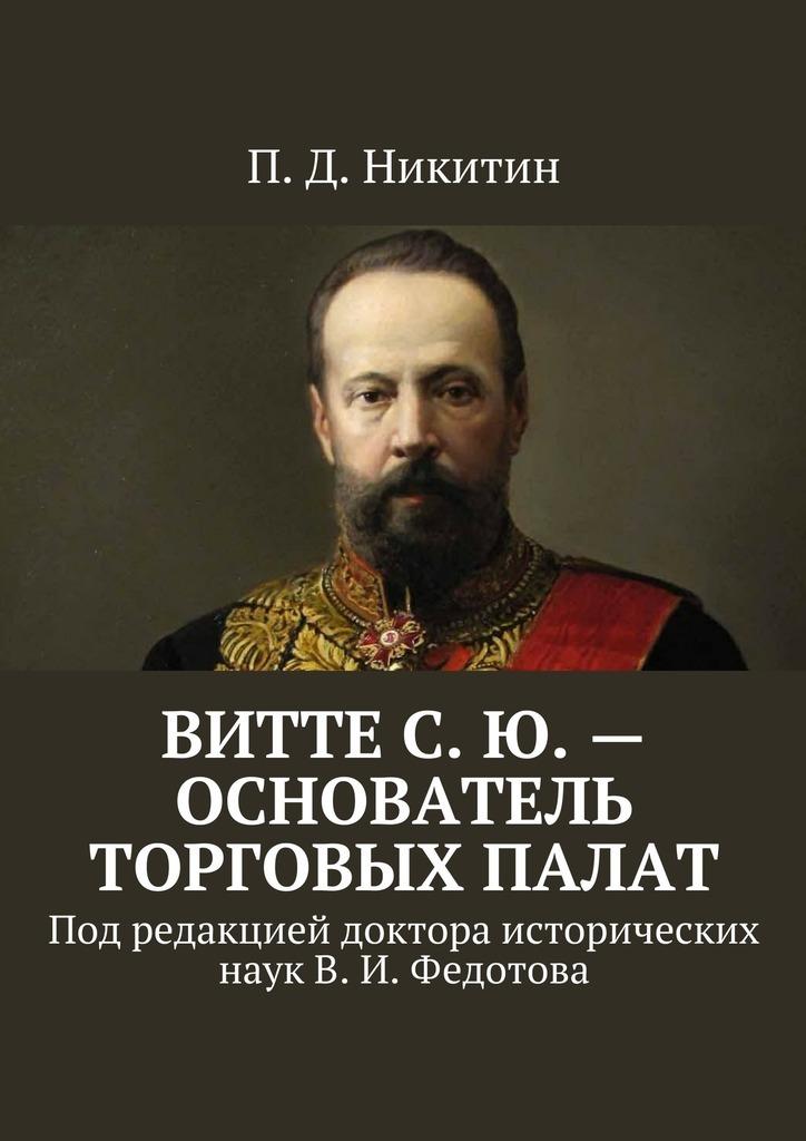 П. Д. Никитин ВиттеС.Ю.– основатель торговых палат. Под редакцией доктора исторических наук В.И.Федотова цены