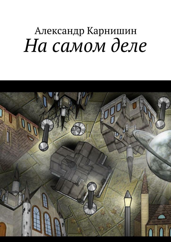 Александр Карнишин Насамомделе ISBN: 9785448397226 о чем мечтать как понять чего хочешь на самом деле и как этого добиться