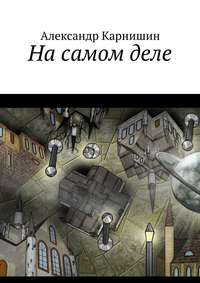 - Насамомделе