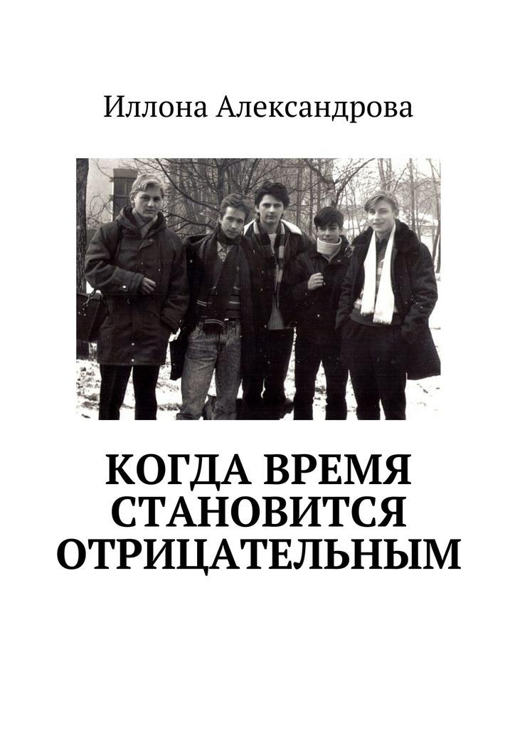 интригующее повествование в книге Иллона Александрова