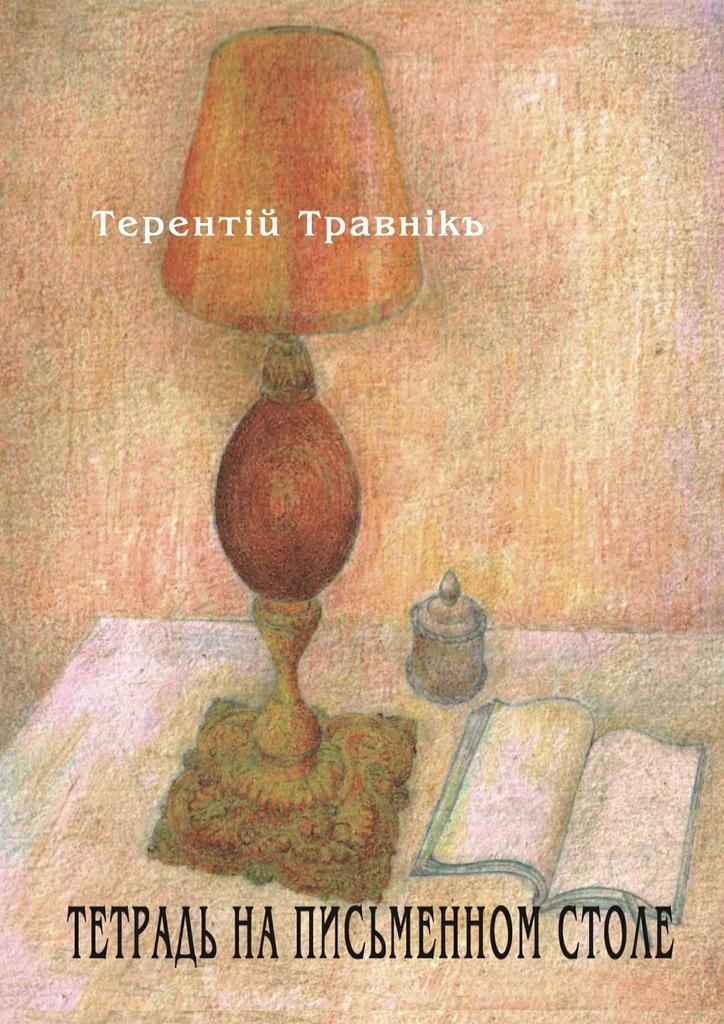 Терентiй Травнiкъ Тетрадь на письменном столе