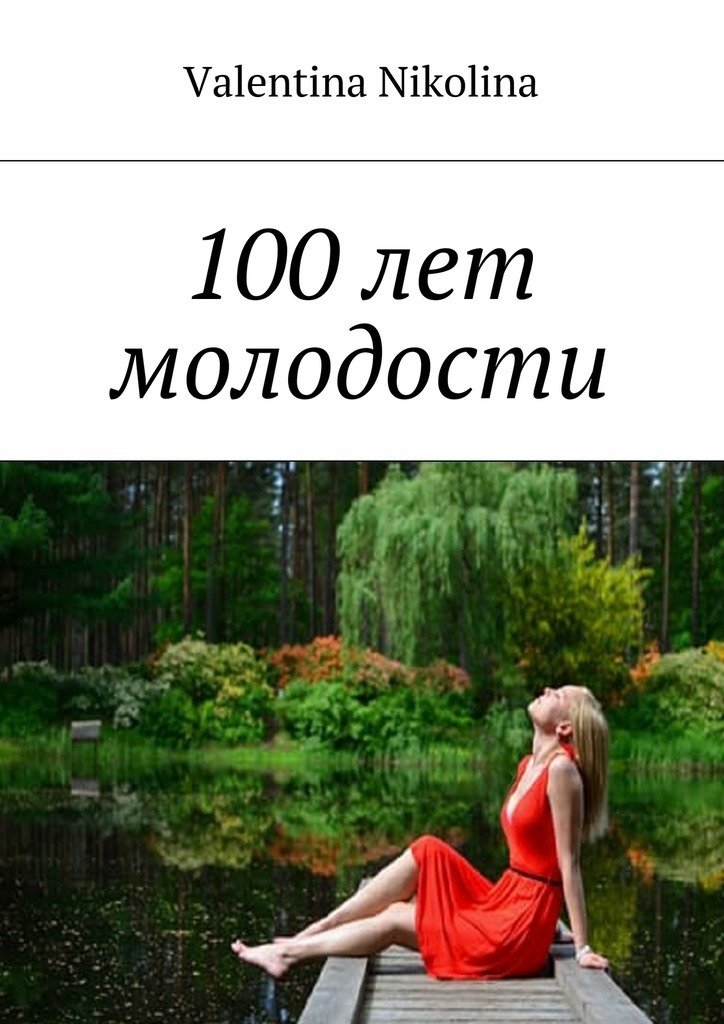 Valentina Nikolina бесплатно