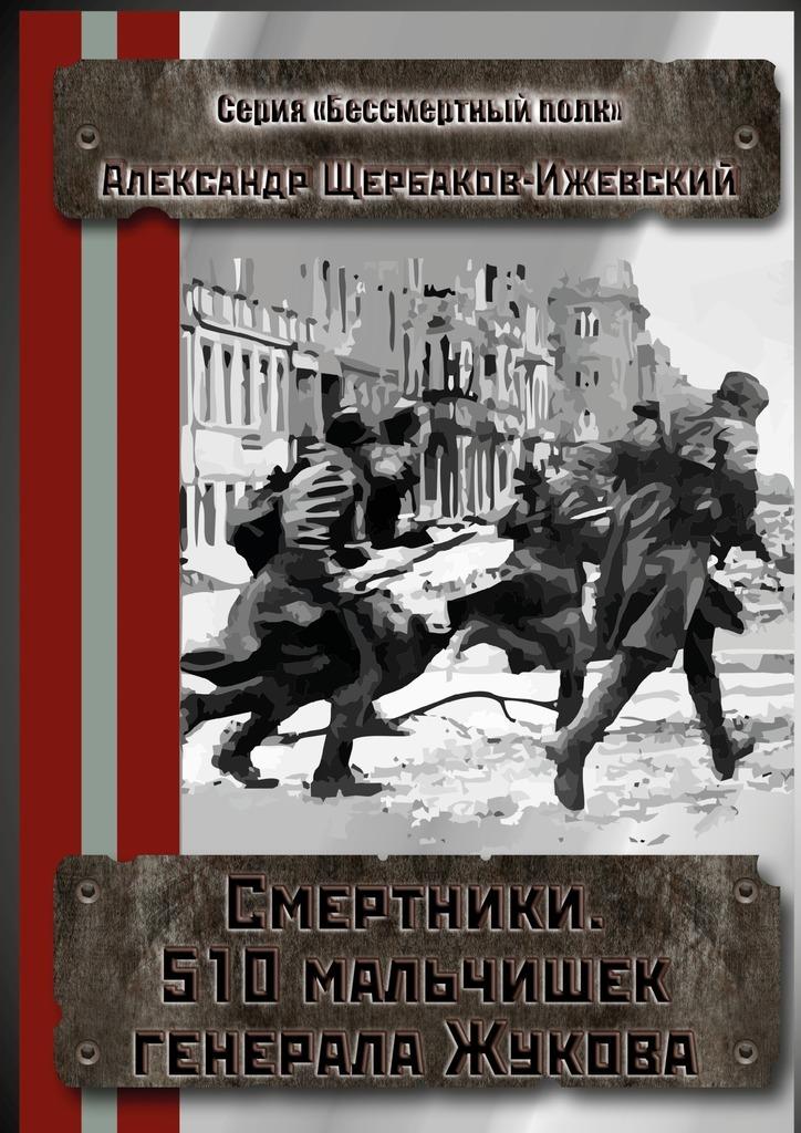 интригующее повествование в книге Александр Иванович Щербаков-Ижевский